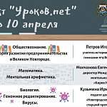 7 апреля в 10:00 новгородские школьники продолжат дистанционные занятия
