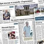 О чём пишут «Новгородские ведомости» 8 апреля?