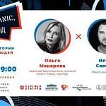 11 апреля стартует новый новгородский онлайн-проект «Don't panic, народ». Подключайтесь!