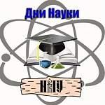 Традиционные Дни науки в НовГУ впервые прошли в онлайн-формате