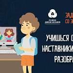 Новгородские волонтёры помогают школьникам справиться с трудностями дистанционки