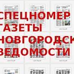 153-тысячным тиражом вышел специальный номер «Новгородских ведомостей», посвященный борьбе с коронавирусом