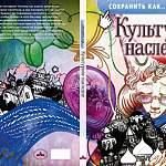 В Новгородском музее-заповеднике выходит книга для подростков об охране культурного наследия