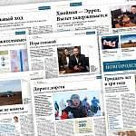 О чём пишут «Новгородские ведомости»  22 апреля?