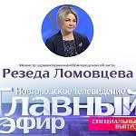 Главный эфир с министром здравоохранения Новгородской области Резедой Ломовцевой
