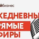 Сегодня мэр Великого Новгорода онлайн ответит на злободневные вопросы предпринимателей
