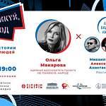 В 19 часов новгородцы встретятся в онлайне с «Лигой бодрых людей»
