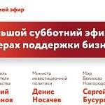 Прямой эфир центра «Мой бизнес 53»: Евгений Богданов, Сергей Бусурин,Денис Носачев
