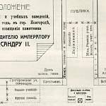 Архивы раскрывают тайны: царская фамилия и Новгородская земля