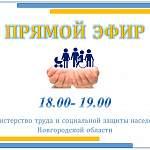 Трансляция прямой линии министерства труда и социальной защиты населения Новгородской области