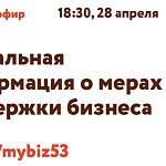 Трансляция: Мой Бизнес | Великий Новгород 53
