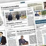 О чем пишут «Новгородские ведомости» 29 апреля 2020 года?