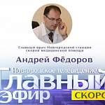 Сегодня в 18 часов в программе «Главный эфир» ответит на вопросы главврач Новгородской скорой помощи Андрей Фёдоров
