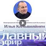 Трансляция: Главный эфир с главным врачом Новгородской областной больницы Ильей Кяльвияйненом