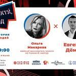 Трансляция: «Не паникуй, народ!» — в гостях Евгений Дёмин