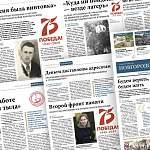 О чем пишут «Новгородские ведомости» 8 мая, накануне Дня Победы?