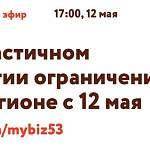 Сегодня в прямом эфире новгородского центра «Мой бизнес» расскажут о частичном снятии ограничений в регионе