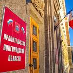 В правительстве Новгородской области ожидаются перестановки