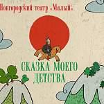 В новгородском театре «Малый» пройдёт премьера онлайн-проекта для самых маленьких зрителей