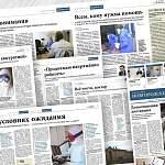 О чём пишут «Новгородские ведомости» сегодня, 15 мая?