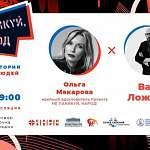 Сегодня в 19 часовВася Ложкин станет гостем проекта «Не паникуй, народ!»