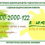 В Новгородской области стартовал флэшмоб-конкурс «Рисую мелом Я телефон довериЯ»