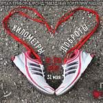 Боровичский клуб любителей бега предлагает спортсменам преодолеть «Километры доброты»