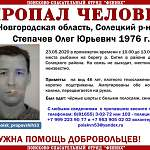 В Новгородской области продолжаются поиски пропавшего рыбака-инвалида