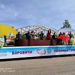 Праздник придёт в каждый двор города: Боровичи отмечают 250-летний юбилей