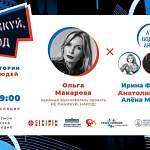 Сегодня в эфире проекта «Не паникуй, народ!» новгородцы услышат истории сразу трёх великих гостей
