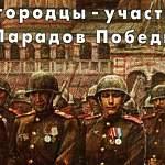 Новгородцы — участники Парада Победы 1945 года. Часть пятая