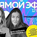 Инструктор по экстремальному вождению Катя Каренина станет гостем новгородского прямого эфира