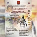Стартует приём заявок на онлайн-конкурс «Великая Казачья Русь!»