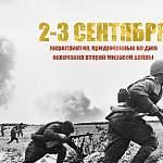 Какие мероприятия проходят в Новгородской области в память об окончании Второй мировой войны?
