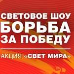 Завтра на стене новгородского Софийского собора пройдёт световое шоу в честь Года памяти и славы