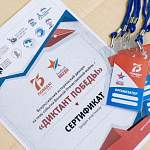 Новгородцы пишут «Диктант Победы»