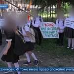 На Сахалине школьники вместе с родителями провели пикет против агрессивного ученика