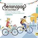 В этом году «Новгородский велопарад» пройдет во время празднования Дня города