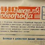 Почему 37 лет назад в Новгороде показали кинокартину «Остров Вольми»?