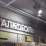 В Новгородской области разрешат продавать алкоголь до 22:00