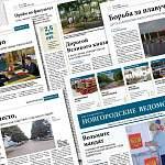 О чем пишут «Новгородские ведомости» 16 сентября 2020 года?