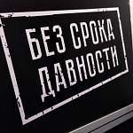 Андрей Никитин принял участие в открытии выставки «Без срока давности». Фоторепортаж