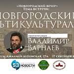 В 20:00 историк Владимир Варнаев расскажет о традициях новгородского мультикультурализма