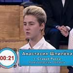 Уроженка Старой Руссы приняла участие в программе «Умницы и умники»