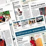 О чем пишут «Новгородские ведомости» 23 сентября?
