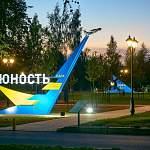 В Старой Руссе открылся парк «Юность»