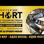 Новгородцам покажут короткометражные фильмы самого масштабного кинофестиваля в мире