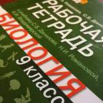 ОНФ: в Новгородской области родители школьников предлагают выдавать рабочие тетради бесплатно
