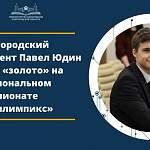 Новгородский студент победил на национальном чемпионате «Абилимпикс»