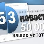 У ВК-группы «53 новостей» сегодня важное событие